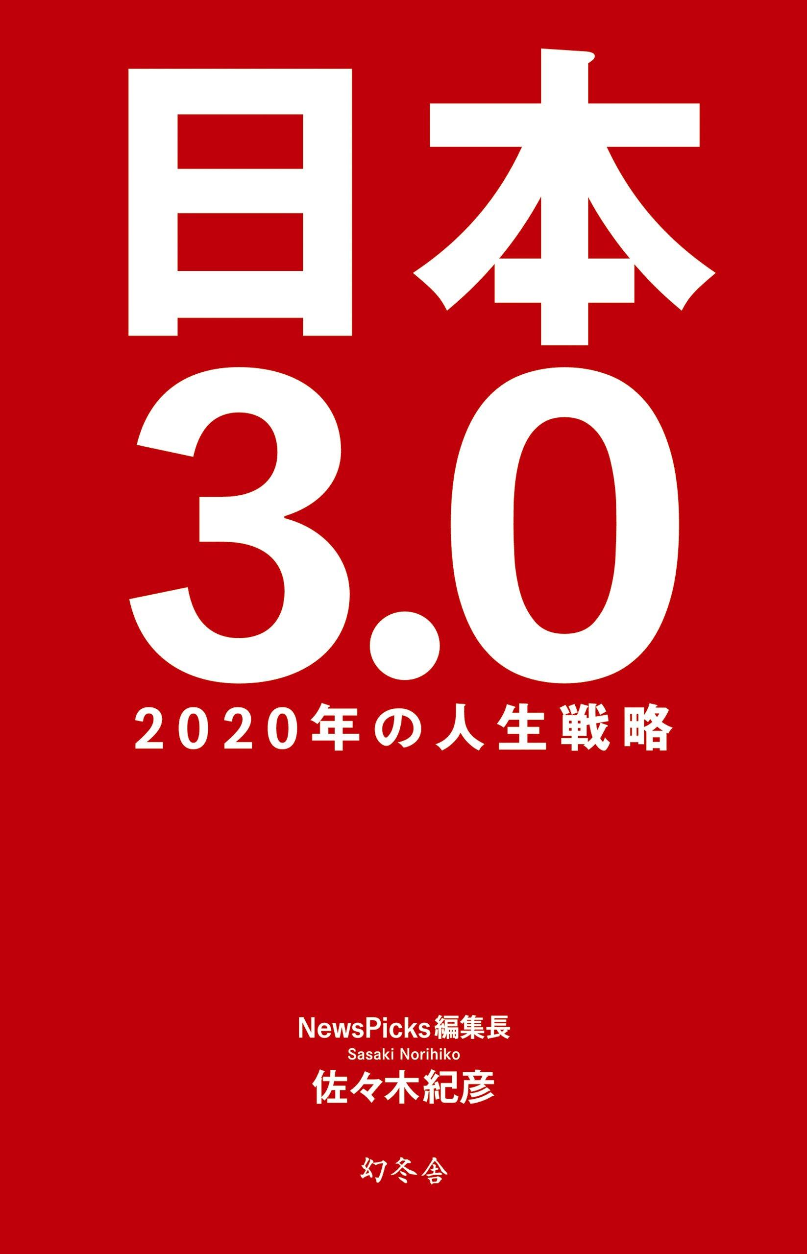 2020年のテレビ (日本)