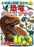 恐竜クイズブック (小学館の図鑑NEO+プラスポケット)