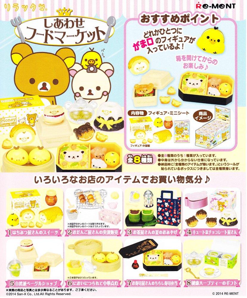 Rilakkuma Happy Food market 8 Packs BOX by Re-Ment (Image #1)