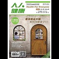 人人健康 月刊 2018年01期