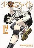 少女ファイト(12) (KCデラックス)