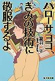 ハローサヨコ、きみの技術に敬服するよ (集英社文庫)