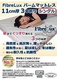 3つ折り パームマットレス シングル 厚さ11cm (腰痛・二段ベッドに最適)FibreLux純正品 天然ココナッツ100%【三つ折り/折りたたみ】