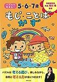 5・6・7歳 もじ・ことば・かず (パズルで花まる!)