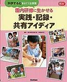 園内研修に生かせる実践・記録・共有アイディア (Gakken保育Books)