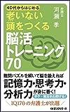 40代からはじめる 老いない頭をつくる 脳活トレーニング70