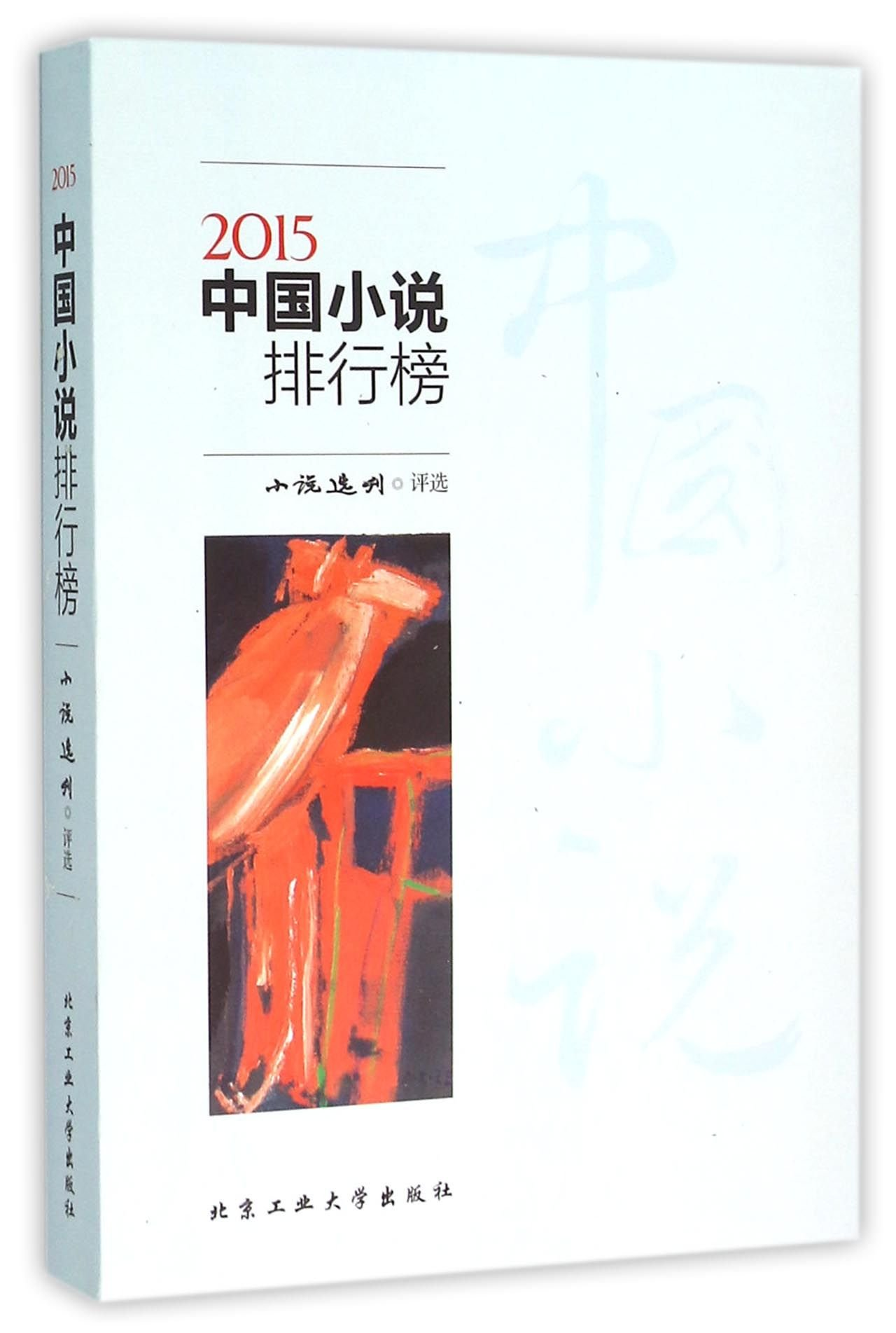 Download The Ranking List of Chinese Fictions 2015 (Chinese Edition) pdf epub