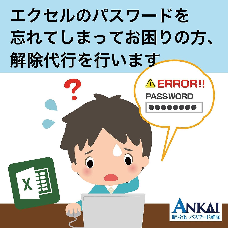 Excel パスワード 解除