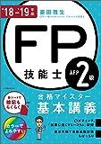 FP技能士2級・AFP 合格マイスター 基本講義 '18−'19年