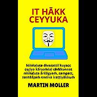 It Hākk Ceyyuka: Niṅṅaḷuṭe divasattil kuṟacc ceṟiya kāryaṅṅaḷ cērkkunnat niṅṅaḷuṭe ārēāgyaṁ, sampatt, santēāṣaṁ enniva iraṭṭiyākkuṁ (Hack It Book 1) (Malayalam Edition)