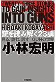 銃を読み解く23講 (見る、読む、訳すGUNの世界) (キイ・ライブラリー)