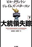 大統領失踪 下 (早川書房)