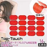 16枚セット Top-Touch 互換ゲルパッド スリムデボーテ互換/スリムデボーテプレミアム互換 高品質互換ゲルパッド 4.8×7.5cm 16枚 日本製ゲルシート採用 正規品ではありません
