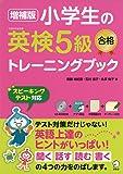 【CD-ROM付】 増補版 小学生の英検5級合格トレーニングブック