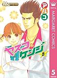 ヤスコとケンジ 5 (マーガレットコミックスDIGITAL)