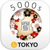 Japanese English Word Listening! 5000s : 4-choice-game with Eng/Jpn Jpn/Eng Dictionary and Furigana Only in Amazon