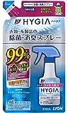 【ライオン】トップ HYGIA(ハイジア) 衣類・布製品の除菌・消臭スプレー つめかえ用 320ml ×8個セット