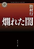 爛れた闇 (角川ホラー文庫)