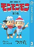 モンモンモン 3 (ジャンプコミックスDIGITAL)