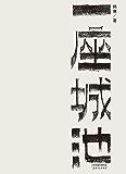 一座城池 (韩寒文集2014版)