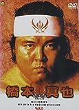 橋本真也 破壊王への道 [DVD]
