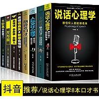 抖音8本 说话心理学 把你的情商用起来 卡耐基魅力口才与说话技巧语言的突破沟通的艺术 好口才是设计出来的 情商书籍畅销书排行榜