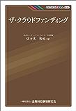 ザ・クラウドファンディング KINZAIバリュー叢書