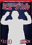 ミュージカル 2017年9月・10月号