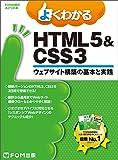 よくわかる HTML5&CSS3ウェブサイト構築の基本と実践 (FOM出版のみどりの本)