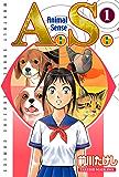A.S.(1) (月刊少年マガジンコミックス)