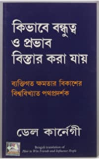 You Can Win Bangla Pdf Book