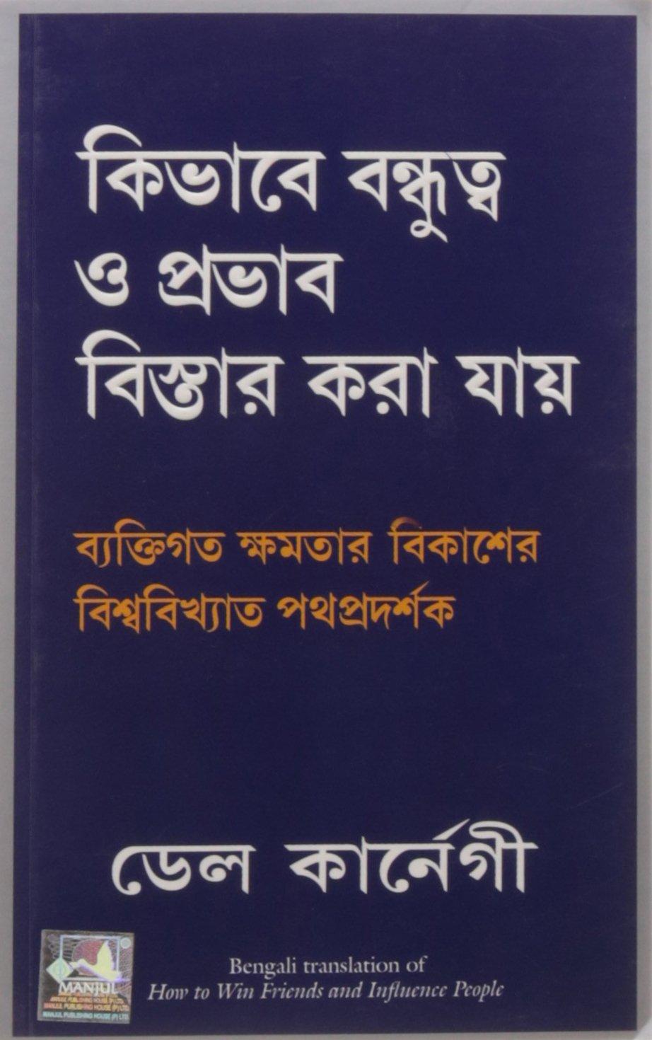 How to Win Friends and Influence People (Bengali) PB....Manjul: Manjul:  9788183227704: Amazon.com: Books