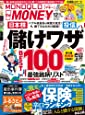 MONOQLO the MONEY(モノクロ ザ マネー) 2018年 12 月号 [雑誌]