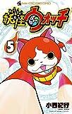 妖怪ウォッチ (5) (てんとう虫コロコロコミックス)