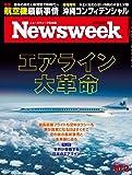 Newsweek (ニューズウィーク日本版)2018年10/2号[エアライン大革命]