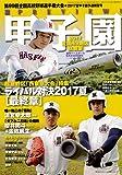 第99回全国高校野球選手権大会2017夏甲子園予選展望号 2017年 6/24号[雑誌]:週刊ベースボール増刊
