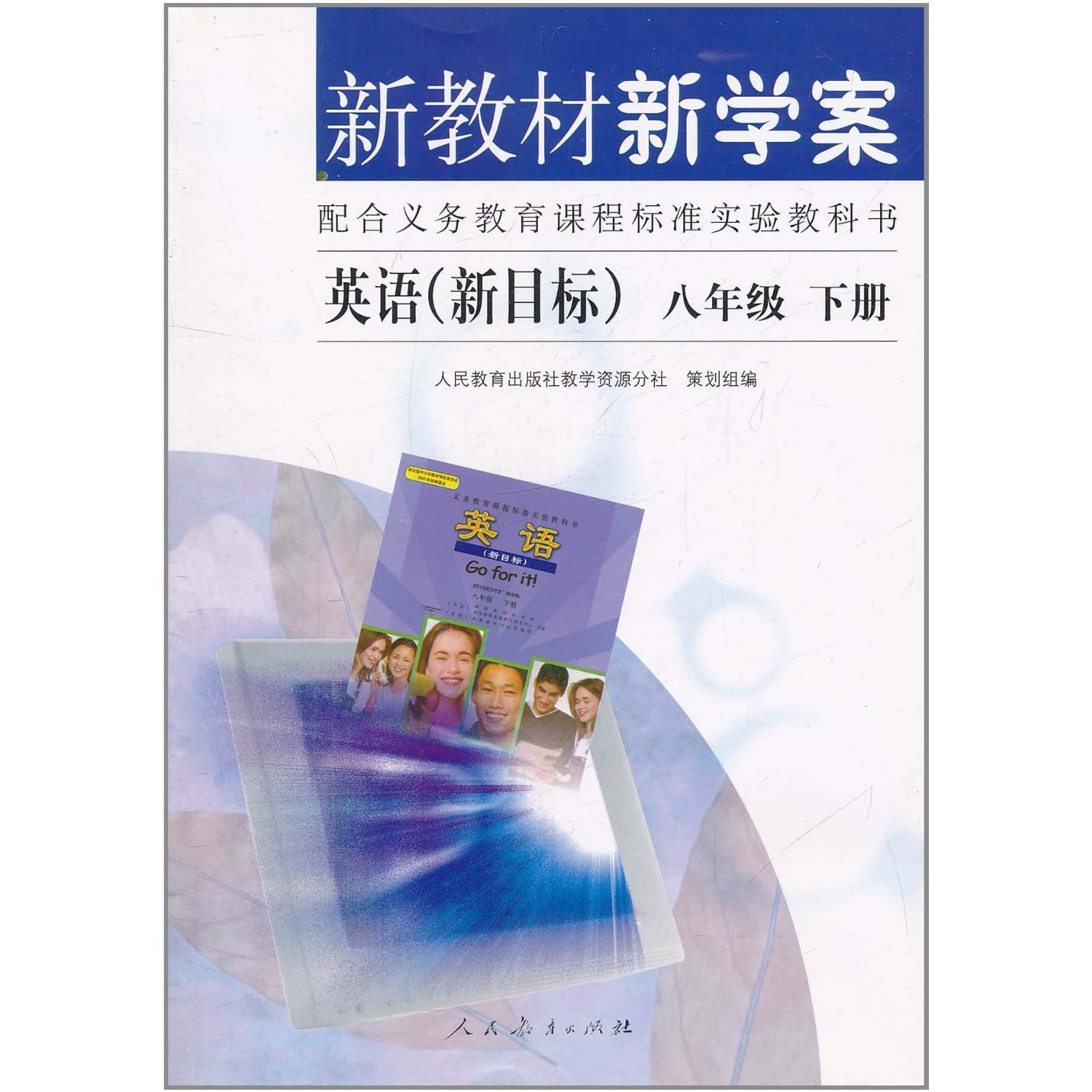 Read Online New Textbooks and Study-plan English 2nd Volume of Grade8 (Chinese Edition) ebook