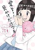 るみちゃんの恋鰹(1) (ビッグコミックス)