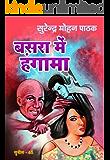 Basra Me Hangama (Sunil Book 45) (Hindi Edition)