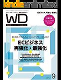 Web Designing 2015年9月号 [雑誌]