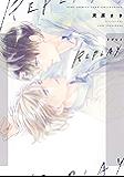 【電子限定おまけ付き】 REPLAY (バーズコミックス リンクスコレクション)