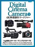 4K 映像制作ワークフロー (玄光社MOOK Digital Cinema Camera serie)