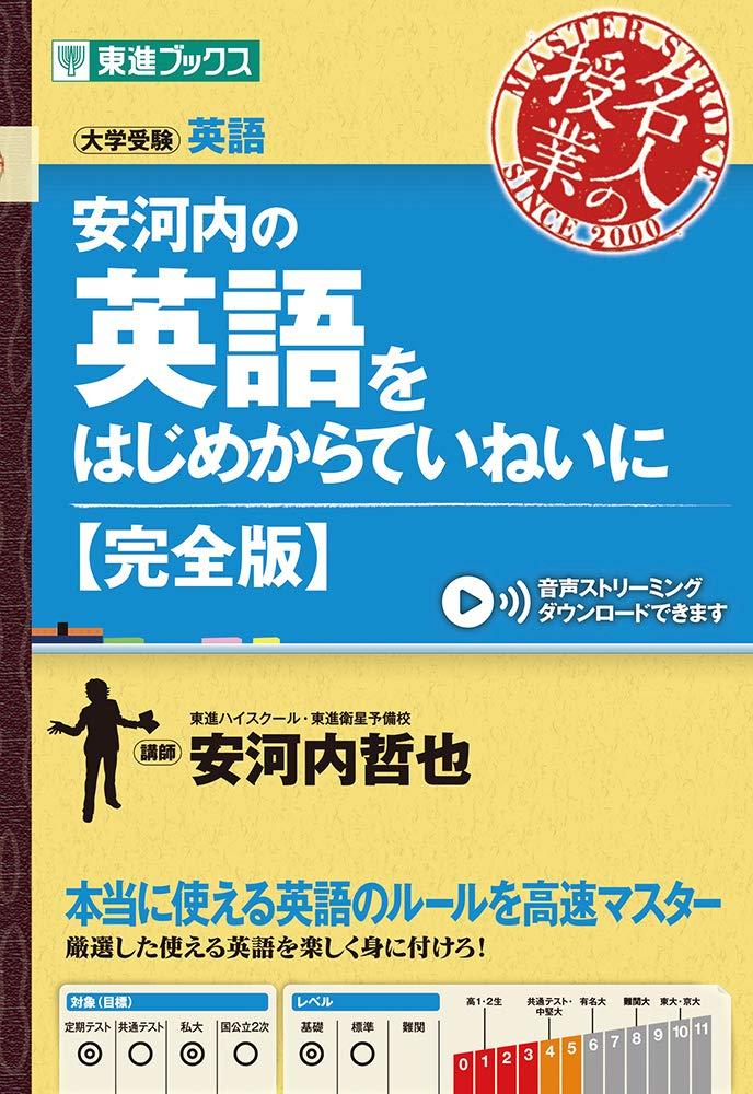 英文法のおすすめ参考書・問題集『安河内の英語をはじめからていねいに【完全版】』