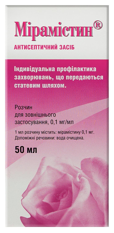 Miramistin is a spray for children
