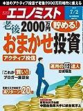 週刊エコノミスト 2019年 7/2号