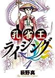 孔雀王ライジング 4 (ビッグコミックス)