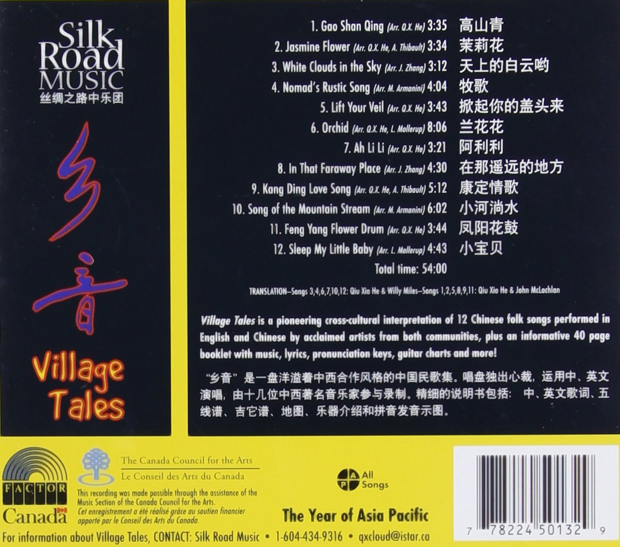 Silk Road Music Village Tales Amazon Music