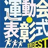 <COLEZO!>実用BEST 運動会・表彰式