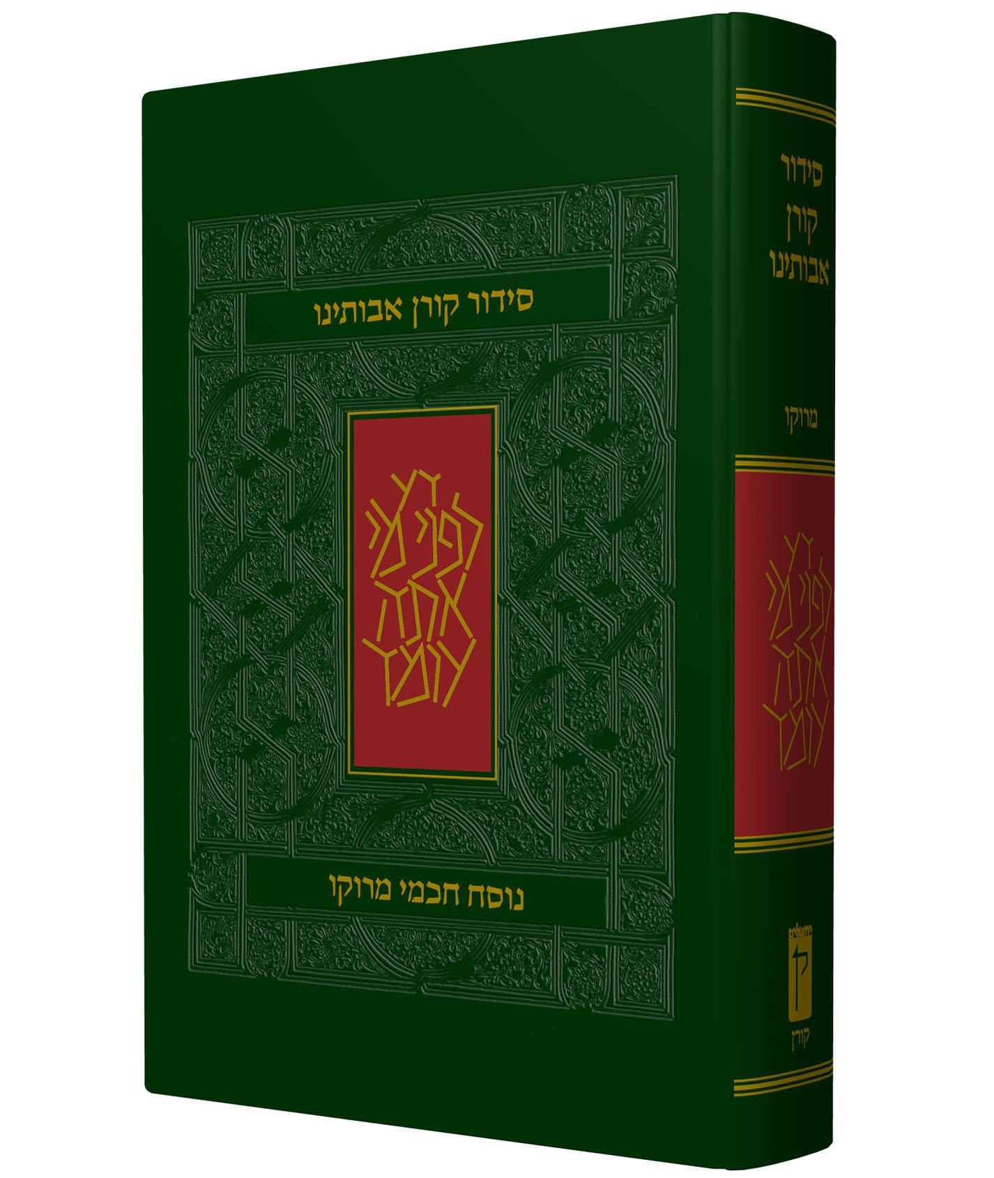 The Koren Avoteinu Siddur Compact Size: Prayer in the Moroccan Tradition