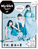 "【Amazon.co.jp限定】My Girl vol.24 ""VOICE ACTRESS EDITION"" 上坂すみれ 生写真付"